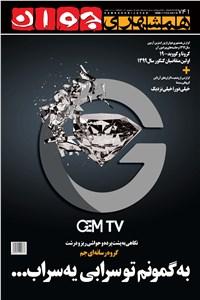 مجله هفته نامه همشهری جوان - شماره 741 - شنبه 15 شهریور 99