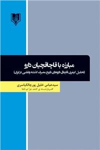 مبارزه با قاچاقچیان دارو - تحلیل کیفری قاچاق داروهای تاریخ مصرف گذشته و تقلبی در ایران