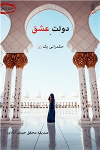 دانلود کتاب دولت عشق حکمرانی یک زن