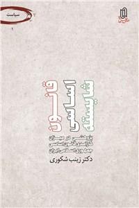 دانلود کتاب قانون اساسی شایسته پژوهشی در میزان کارآمدی قانون اساسی جمهوری اسلامی ایران