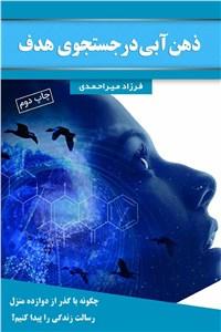 دانلود کتاب ذهن آبی در جستجوی هدف