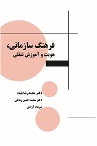 دانلود کتاب فرهنگ سازمانی هویت و آموزش شغلی