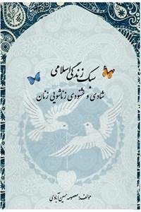 دانلود کتاب سبک زندگی اسلامی شادی و خشنودی زناشویی زنان