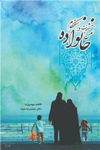 دانلود کتاب نقش معنویت در استحکام خانواده