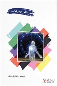 دانلود کتاب انرژی درمانی