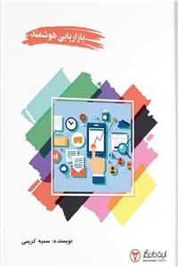 دانلود کتاب بازاریابی هوشمند