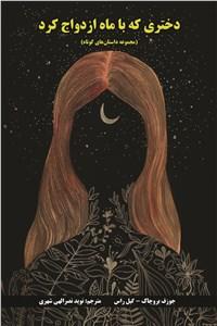 دانلود کتاب دختری که با ماه ازدواج کرد