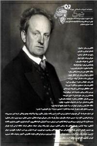 ماهنامه ادبیات داستانی چوک - شماره 122 - مهر 99