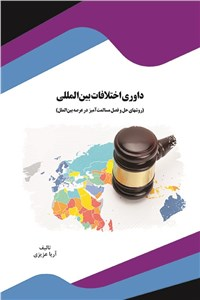 داوری اختلاقات بین المللی - روشهای حل و فصل مسالمت آمیز در عرصه بین الملل