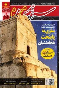 ماهنامه همشهری سرزمین من - شماره 125 - مهر 99