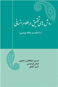 دانلود کتاب روش های تحقیق در علوم انسانی