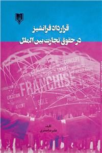 قرارداد فرانشیز در حقوق تجارت بین الملل