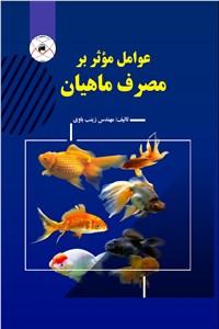 عوامل موثر بر مصرف ماهیان