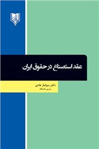 عقد استصناع در حقوق ایران