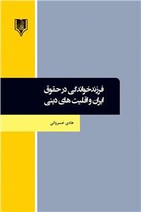 فرزندخواندگی در حقوق ایران و اقلیت های دینی
