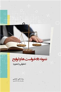 نمونه دادخواست ها و لوایح - حقوقی و کیفری