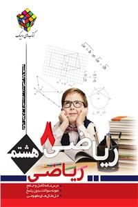 دانلود کتاب آموزش و تمرین ریاضی پایه هشتم