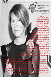 ماهنامه ادبیات داستانی چوک - شماره 123 - آبان 99