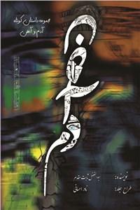دانلود کتاب مجموعه داستان های کوتاه آدم و آهن