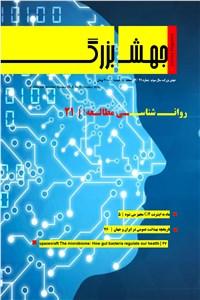 ماهنامه علمی جهش بزرگ - شماره 21 - مهر ماه 1399