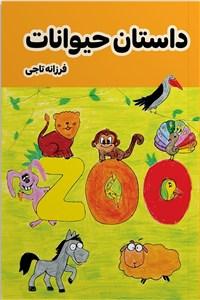 دانلود کتاب داستان حیوانات