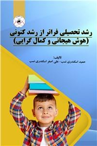 رشد تحصیلی فراتر از رشد کنونی - هوش هیجانی و کمال گرایی
