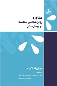 دانلود کتاب مشاوره روان شناسی سلامت در بیمارستان