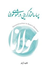 دانلود کتاب پساساختارگرایی در مثنوی مولانا