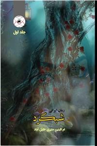 شبگرد (جلد اول)