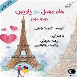 دانلود کتاب صوتی ماه عسل در پاریس