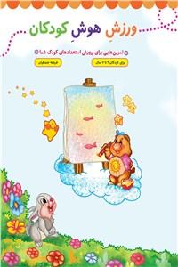 دانلود کتاب ورزش هوش کودکان