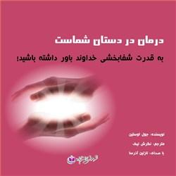 دانلود کتاب صوتی درمان در دستان شماست