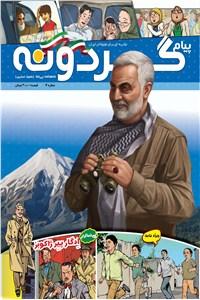 ماهنامه پیام گردونه - شماره 7 - بهمن ماه 1398