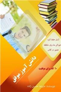 دانلود کتاب دانش آموز موفق