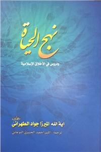 دانلود کتاب نهج الحیاه