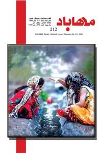 ماهنامه مهاباد - شماره 212 - تابستان سال 1399