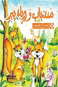 سنجاب و روباه پیر