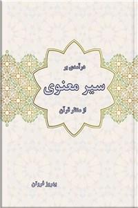 درآمدی بر سیر معنوی از منظر قرآن