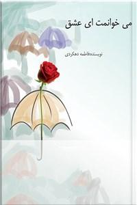 دانلود کتاب می خوانمت ای عشق