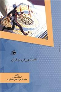 اهمیت ورزش در قرآن