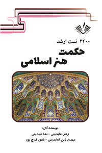 دانلود کتاب 2200 تست ارشد حکمت هنر اسلامی