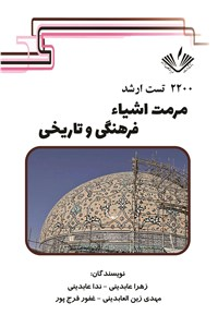 دانلود کتاب 2200 تست ارشد مرمت اشیاء فرهنگی و تاریخی
