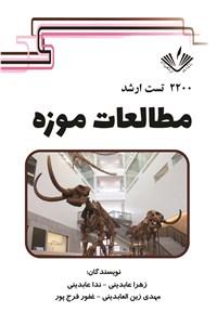 دانلود کتاب 2200 تست ارشد مطالعات موزه