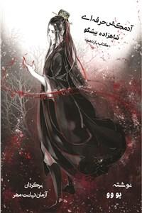 دانلود کتاب آدمکش حرفه ای - شاهزاده پیشگو (جلد یازدهم)