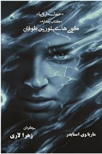 دانلود کتاب حماسه ایژیا - گوی های بلورین طوفان (جلد چهارم)