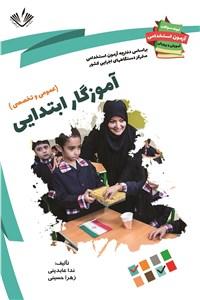 دانلود کتاب آموزگار ابتدایی - عمومی و تخصصی
