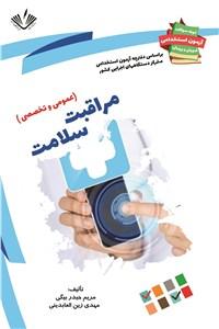 دانلود کتاب مراقبت سلامت - عمومی و تخصصی