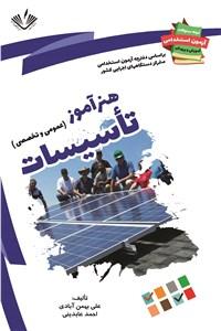 دانلود کتاب هنرآموز تاسیسات - عمومی و تخصصی