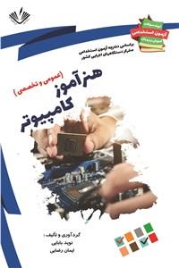 دانلود کتاب هنرآموز کامپیوتر - عمومی و تخصصی
