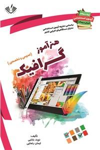 دانلود کتاب هنرآموز گرافیک - عمومی و تخصصی